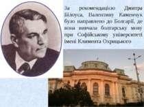 За рекомендацією Дмитра Білоуса, Валентину Каменчук було направлено до Болгар...