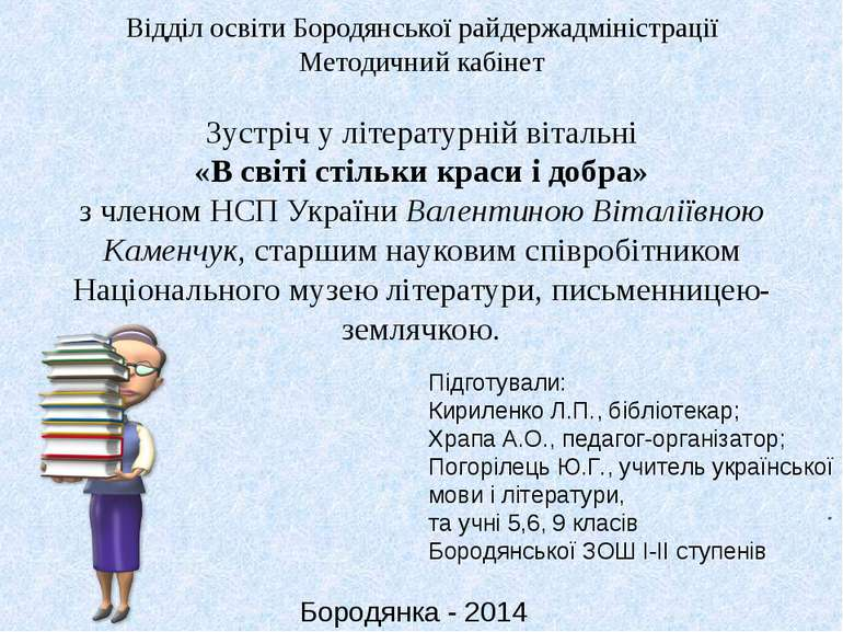 Відділ освіти Бородянської райдержадміністрації Методичний кабінет Зустріч у ...