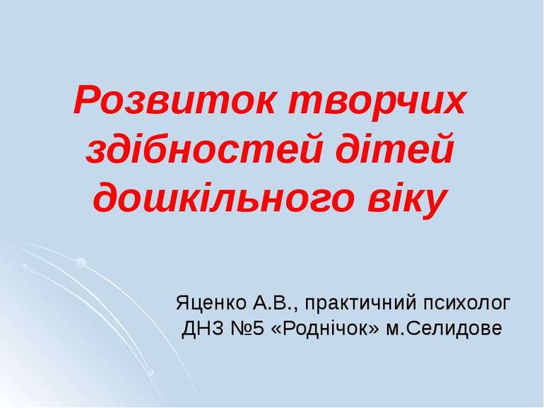 Розвиток творчих здібностей дітей дошкільного віку Яценко А.В., практичний пс...