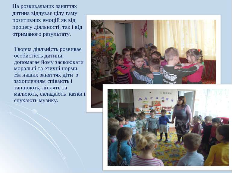 На розвивальних заняттях дитина відчуває цілу гаму позитивних емоцій як від п...