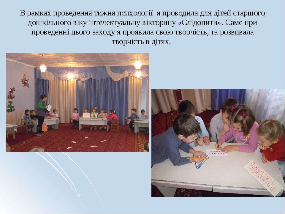 В рамках проведення тижня психології я проводила для дітей старшого дошкільно...