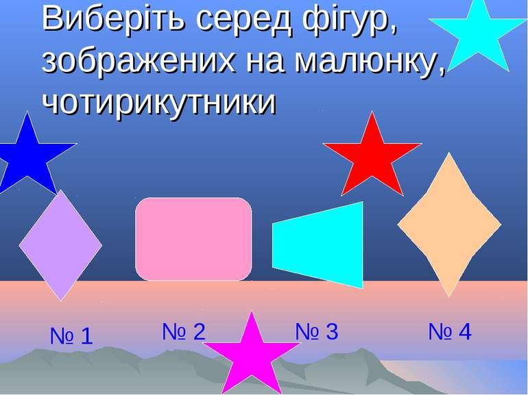 Виберіть серед фігур, зображених на малюнку, чотирикутники № 1 № 2 № 3 № 4