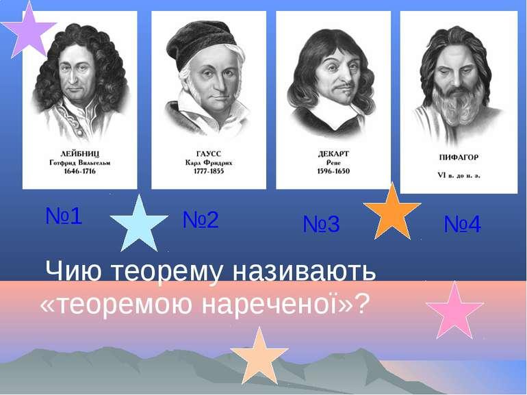 Чию теорему називають «теоремою нареченої»? №1 №2 №3 №4