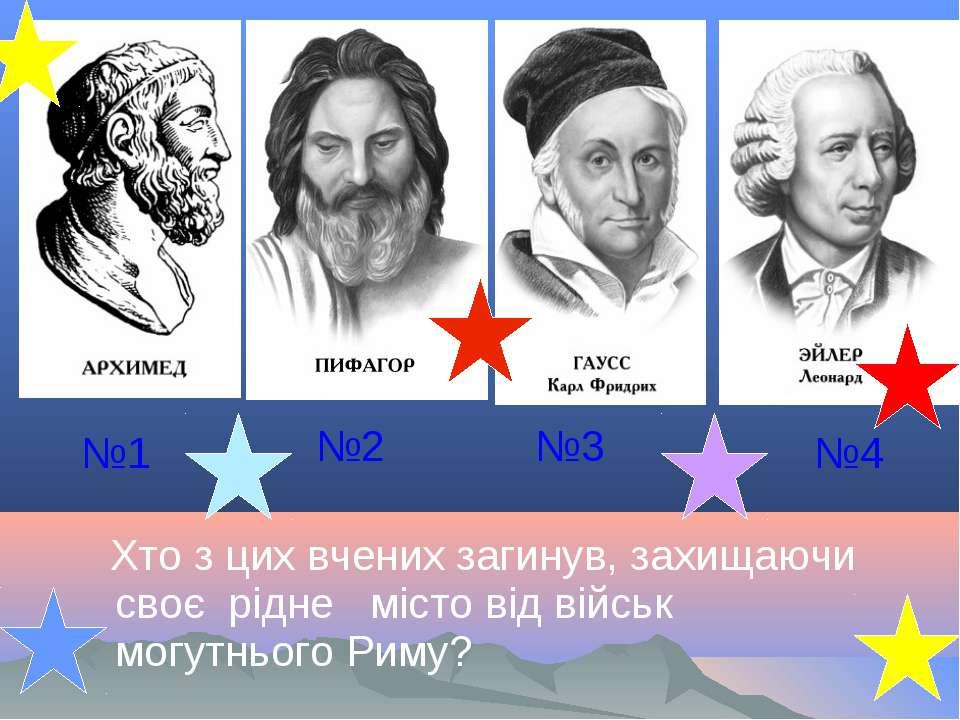 Хто з цих вчених загинув, захищаючи своє рідне місто від військ могутнього Ри...
