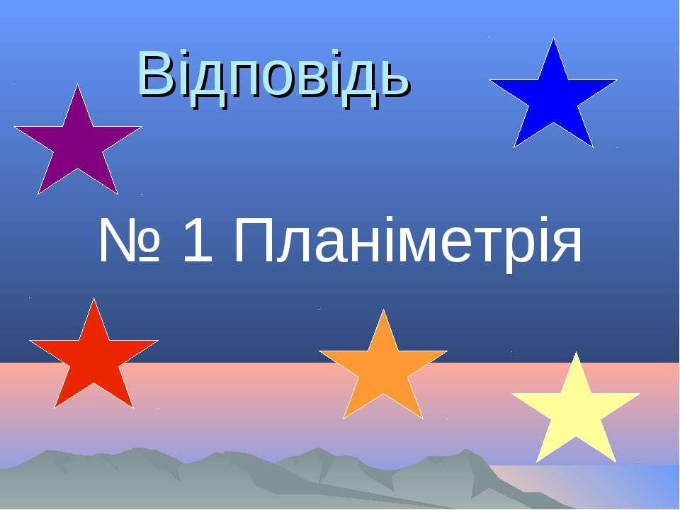 № 1 Планіметрія Відповідь