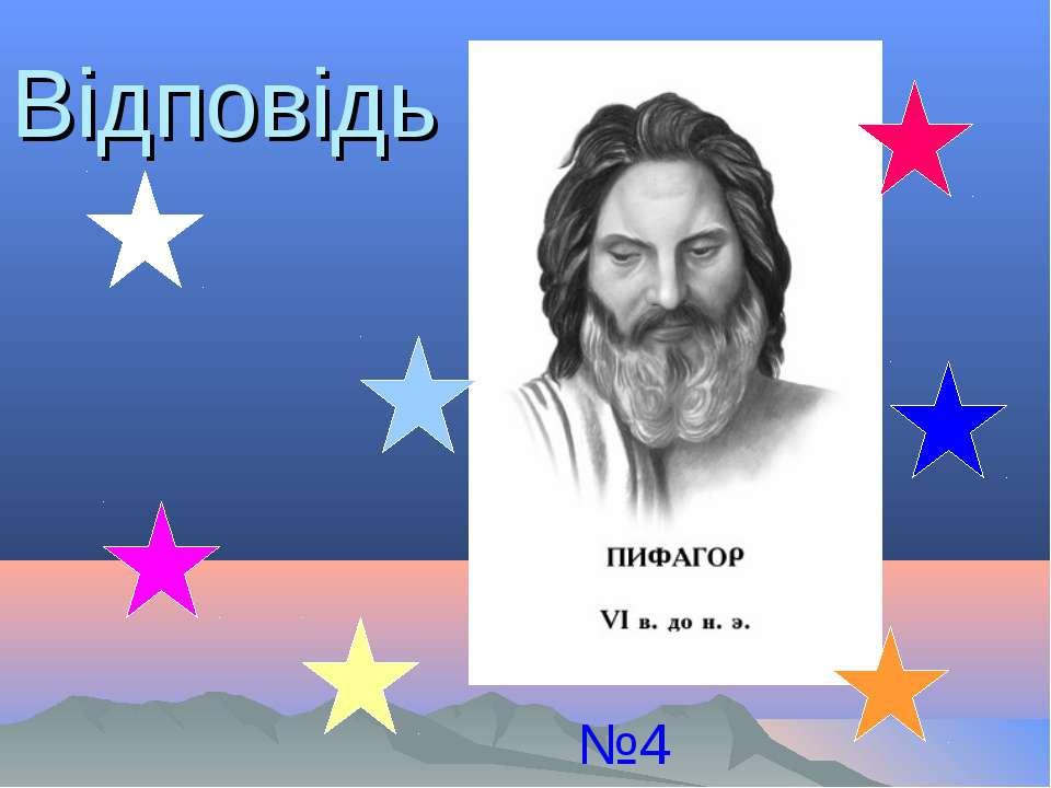 №4 Відповідь