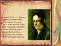 Вернути б час, і я – Варвара, Сумна, задумана княжна, Я б утекла з Яготина Аж...