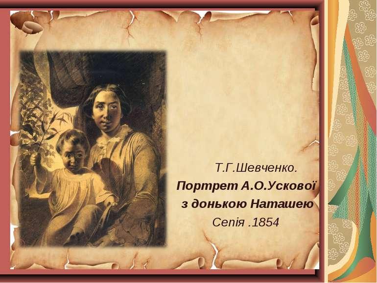 Т.Г.Шевченко. Портрет А.О.Ускової з донькою Наташею Сепія .1854