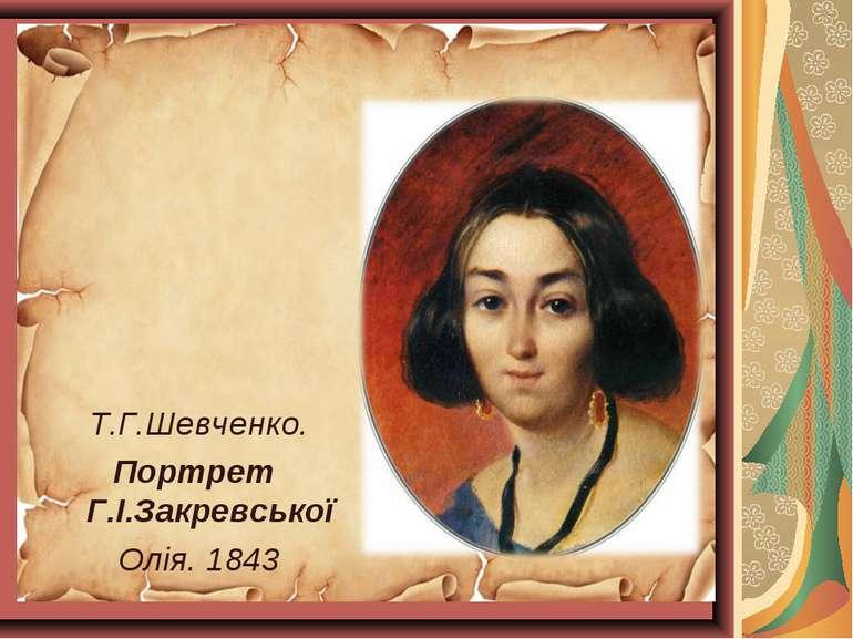 Т.Г.Шевченко. Портрет Г.І.Закревської Олія. 1843