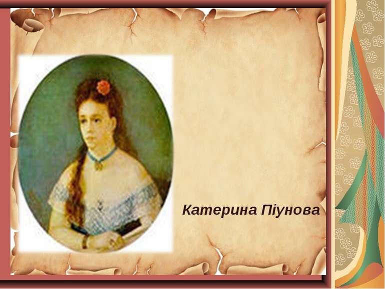 Катерина Піунова