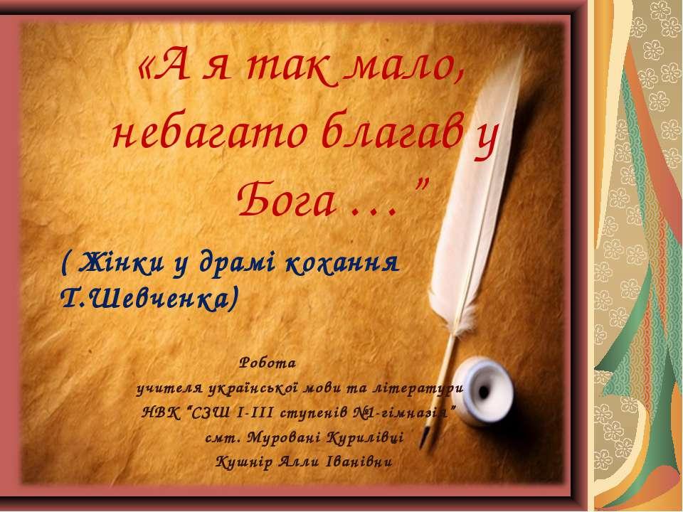 """«А я так мало, небагато благав у Бога …"""" ( Жінки у драмі кохання Т.Шевченка) ..."""