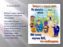 Статьи 28-29 Ребенок имеет право на бесплатное начальное образование. Обучени...