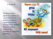 Статья 32 Ребенок имеет право на защиту от экономического использования и тяж...
