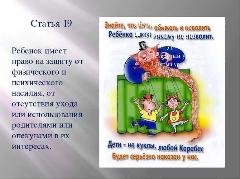 Статья 19 Ребенок имеет право на защиту от физического и психического насилия...