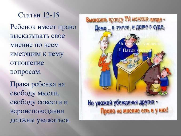 Статьи 12-15 Ребенок имеет право высказывать свое мнение по всем имеющим к не...