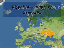 Україна – морська держава
