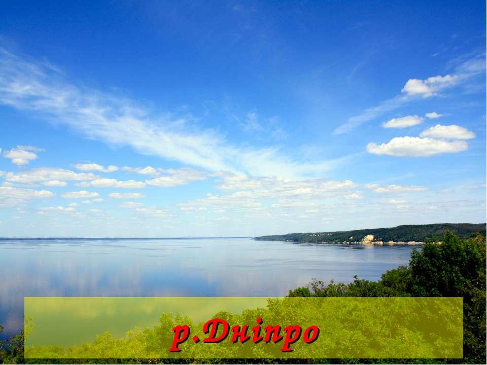 р.Дніпро