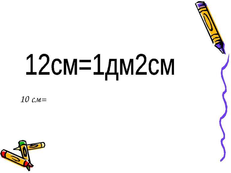 10 см=