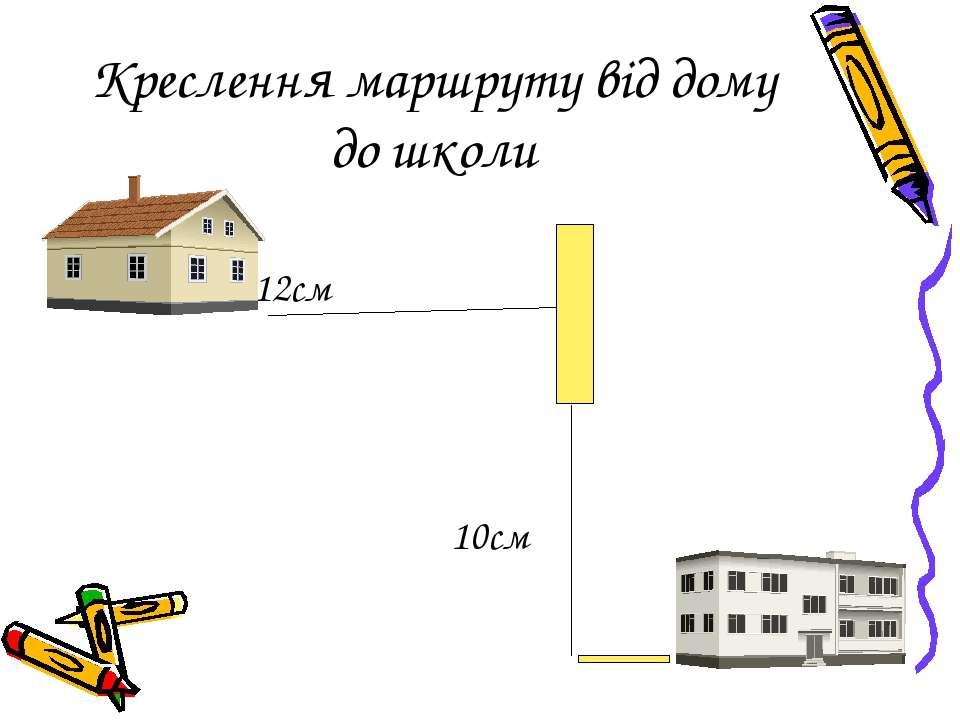 Креслення маршруту від дому до школи 12см 10см