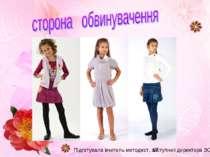 Підготувала вчитель методист, заступник директора ЗОШ№10 м.Дрогобича Борщевсь...