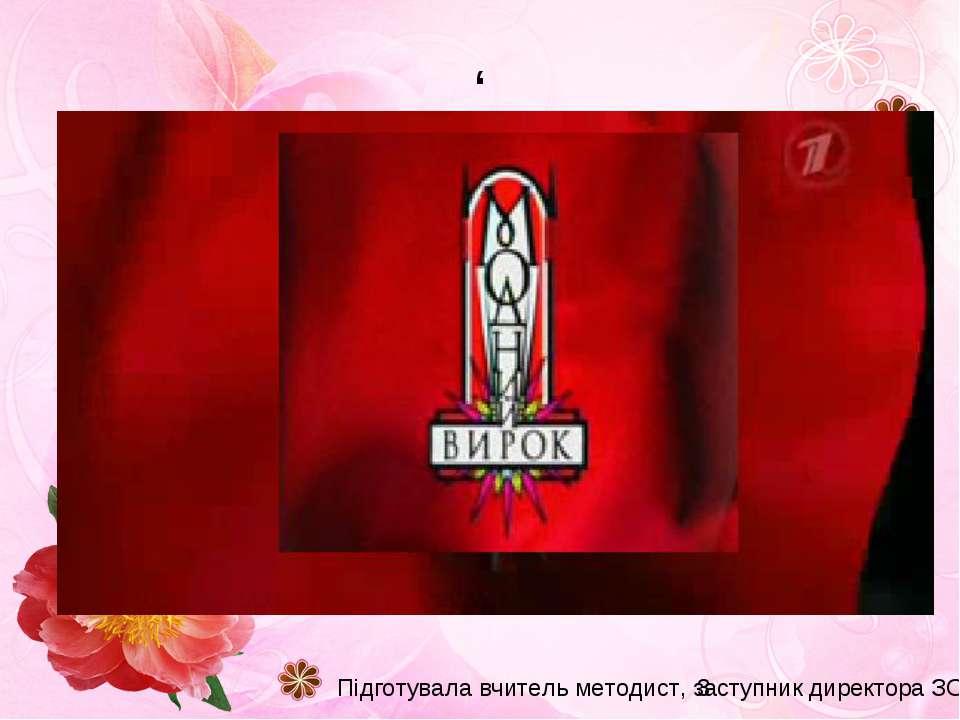 ' Підготувала вчитель методист, заступник директора ЗОШ№10 м.Дрогобича Борщев...