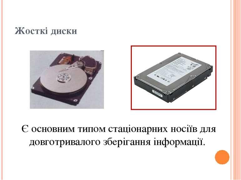Призначений для виведення на екран текстової і графічної інформації. Монітори...