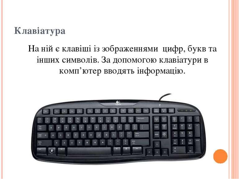 Спеціальні клавіші для команд Функціональні клавіші Алфавітно цифрові клавіші...