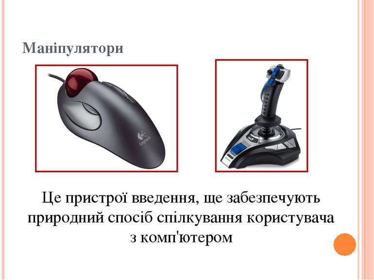 Це пристрій, який дозволяє вводити в комп'ютер текст, зображення з паперу або...