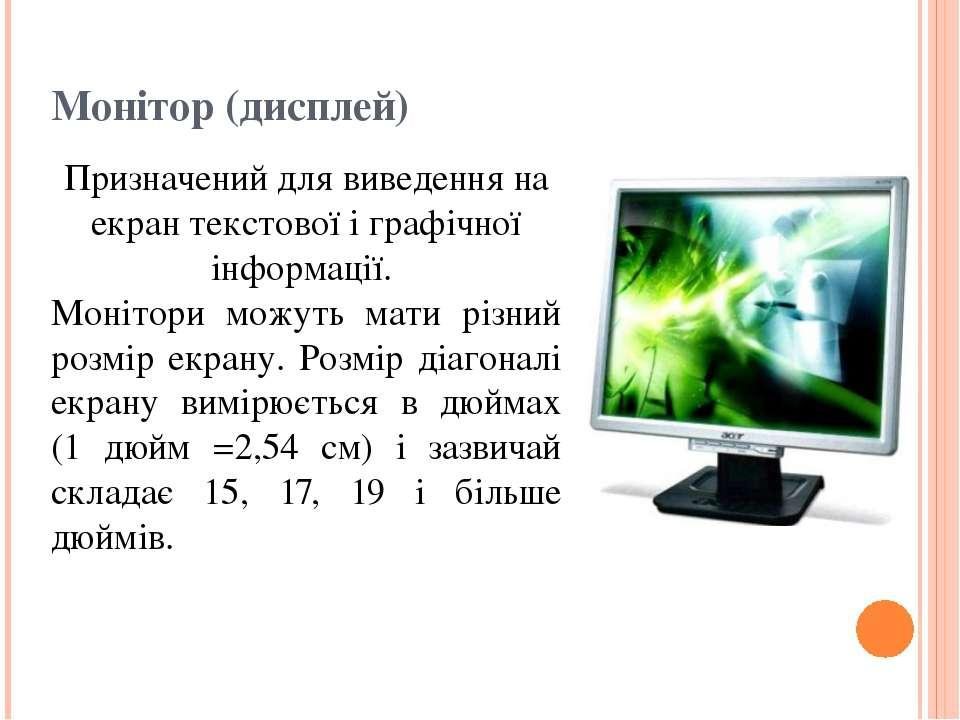 призначений для дру кування графічних зображень великих форматів. Плотер (гра...