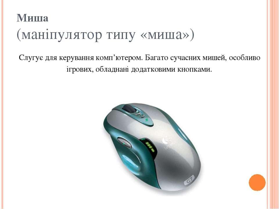 Маніпулятори Це пристрої введення, ще забезпечують природний спосіб спілкуван...