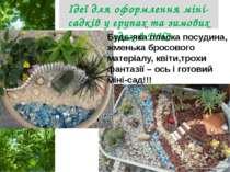 Ідеї для оформлення міні-садків у групах та зимових садах в ДНЗ Будь-яка плас...