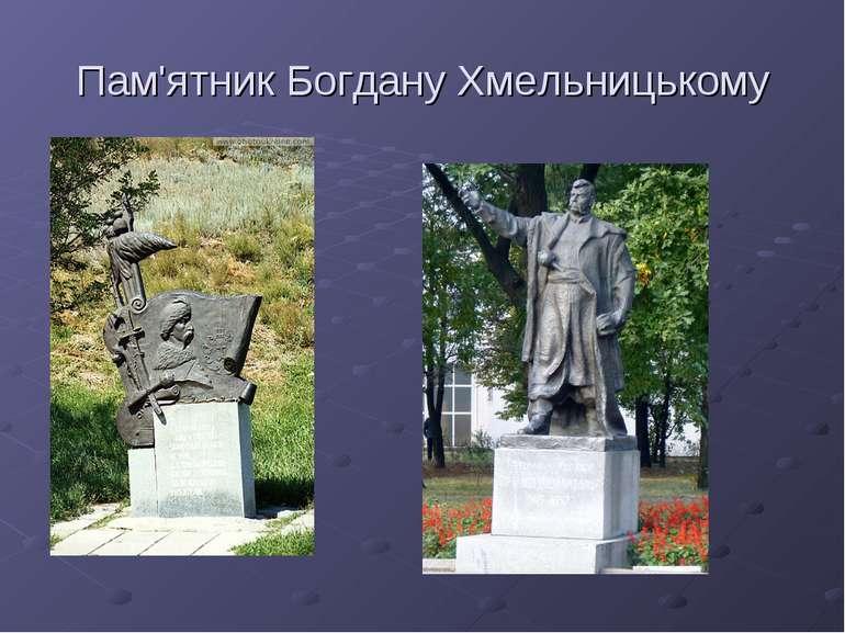 Пам'ятник Богдану Хмельницькому