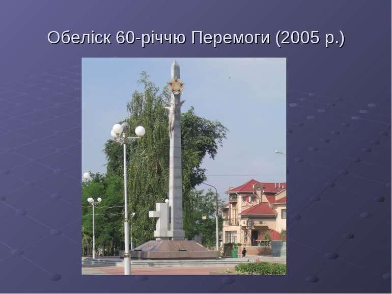 Обеліск 60-річчю Перемоги (2005 р.)