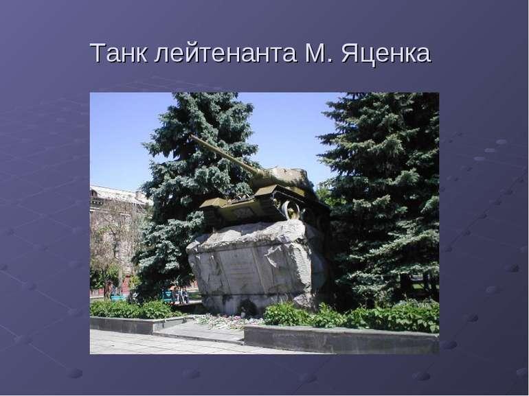 Танк лейтенанта М. Яценка
