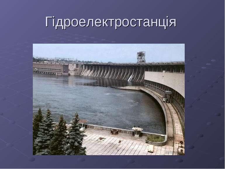 Гідроелектростанція