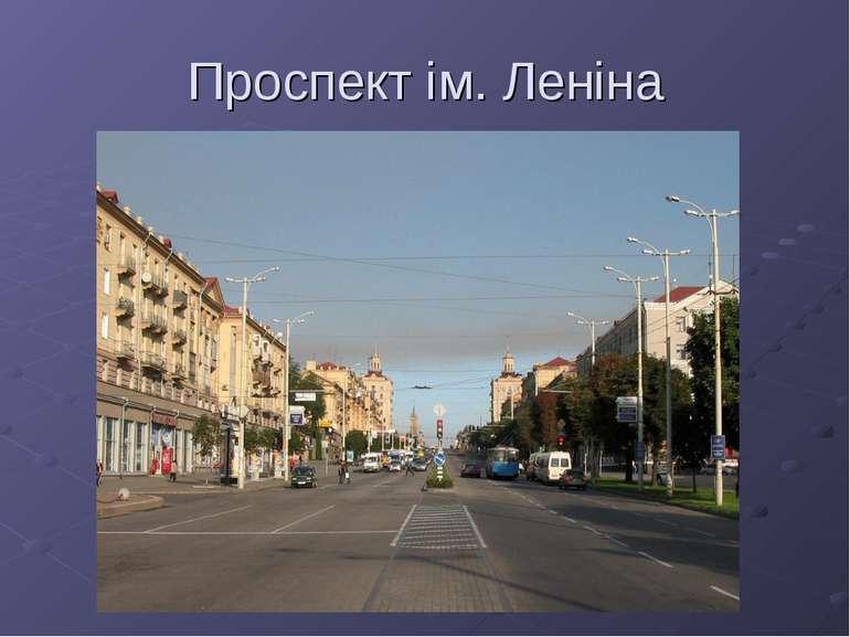 Проспект ім. Леніна
