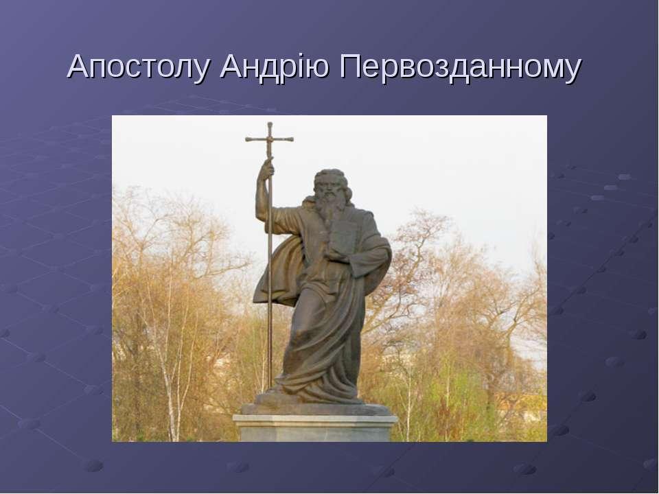 Апостолу Андрію Первозданному