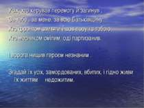 Усіх, хто керував перемогу й загинув , За тебе , за мене, за всю Батьківщину....