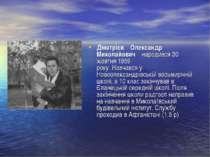 Дмитрієв Олександр Миколайович народився 30 жовтня 1959 року. Навчався у Ново...