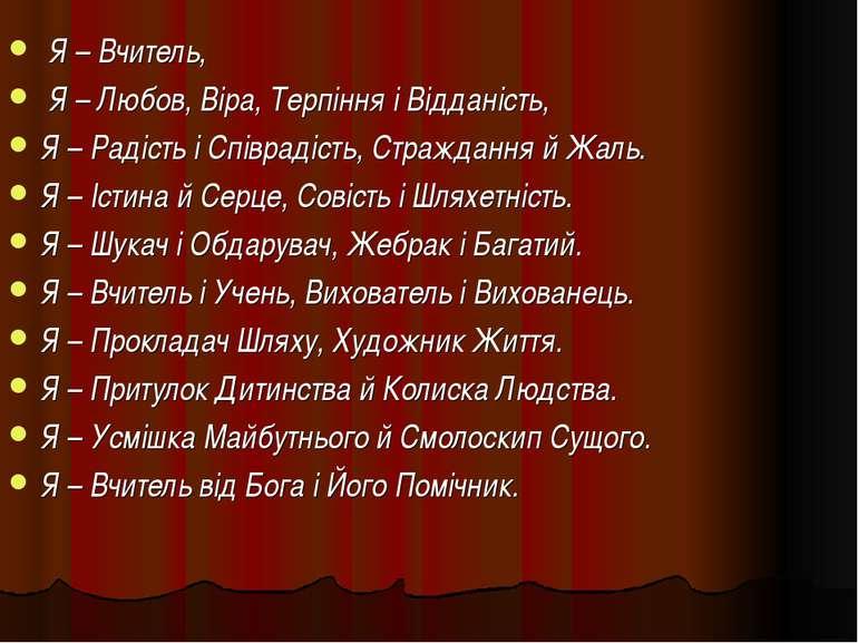 Я – Вчитель, Я – Любов, Віра, Терпіння і Відданість, Я – Радість і Співрадіст...