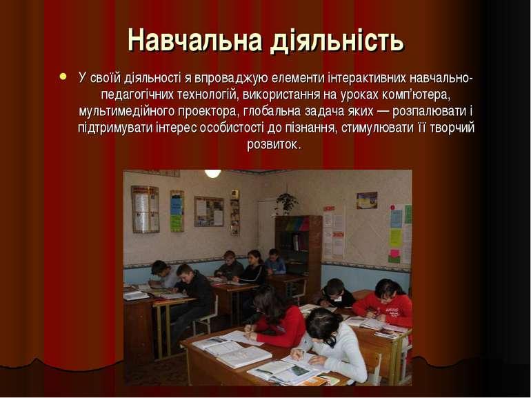 У своїй діяльності я впроваджую елементи інтерактивних навчально-педагогічних...