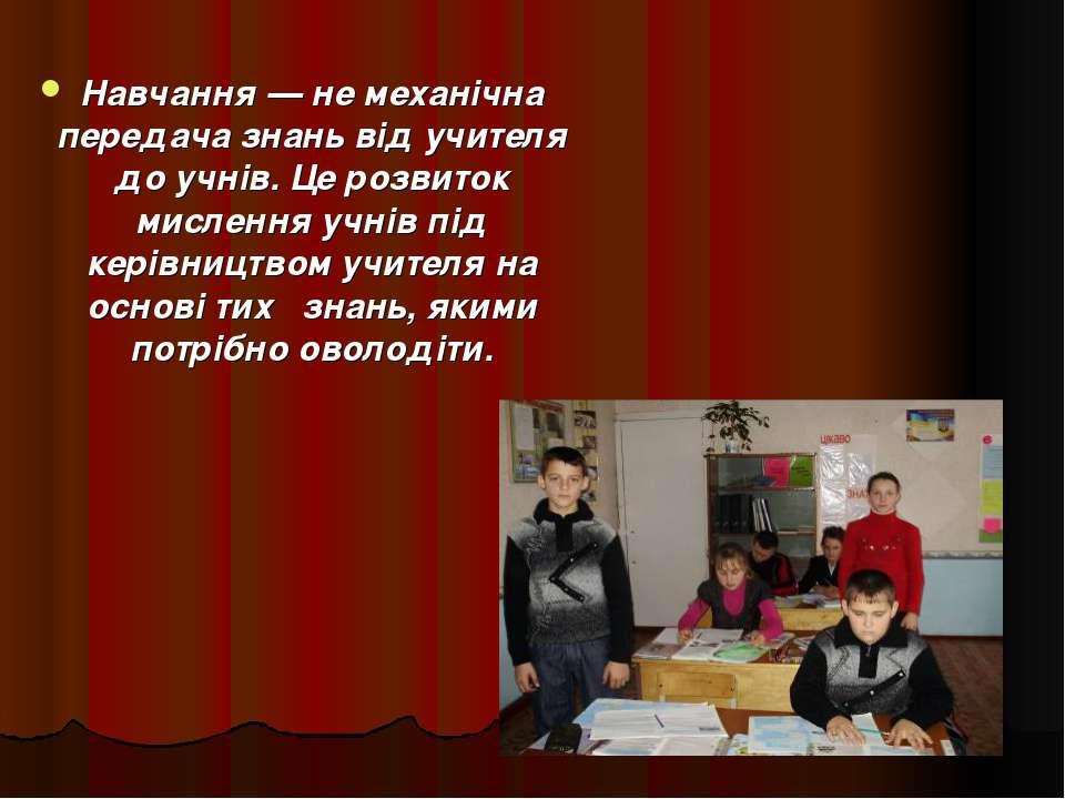 Навчання — не механічна передача знань від учителя до учнів. Це розвиток мисл...