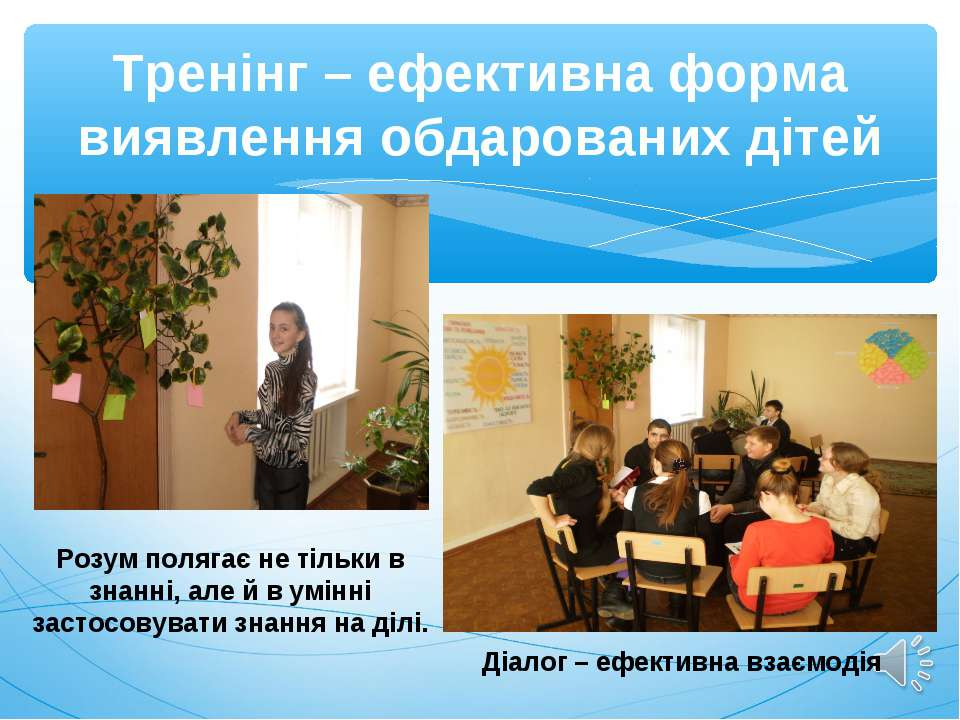 Тренінг – ефективна форма виявлення обдарованих дітей Розум полягає не тільки...