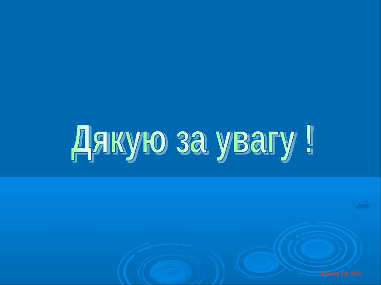 © Косюк Л.А., 2012