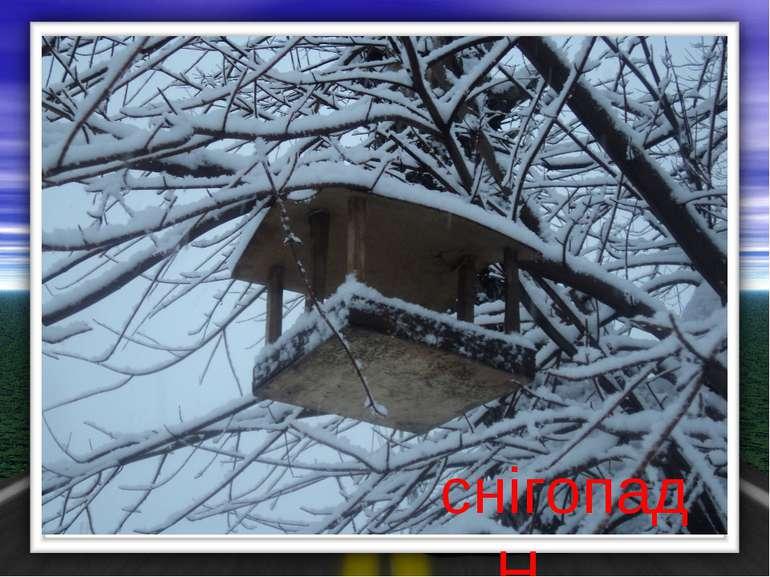 ТУМАН снігопад