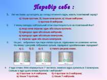 Перевір себе : 1. Які частинки, що входять до складу атомного ядра, мають поз...
