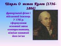 французький фізик і військовий інженер. У 1785 р. сформулював основний закон ...