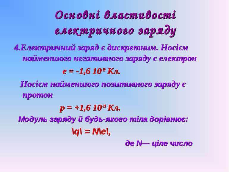 Основні властивості електричного заряду 4.Електричний заряд є дискретним. Нос...