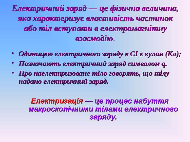 Електричний заряд — це фізична величина, яка характеризує властивість частино...