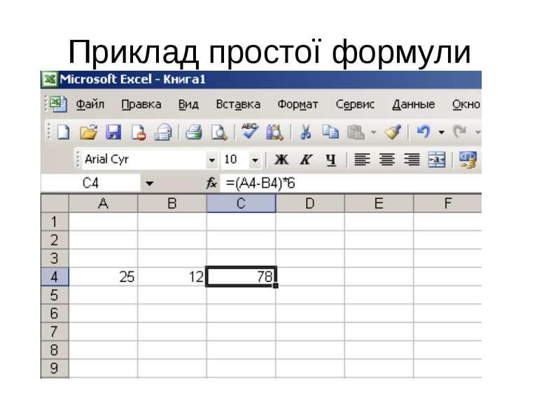 Приклад простої формули